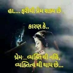 Hindi Quotes, Best Quotes, Qoutes, Love Shayri, Gujarati Quotes, Sweet Words, Love Images, Love Quotes For Him, Photo Quotes