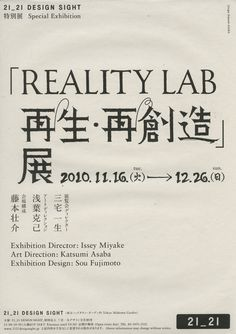 notationnotes:  Japanese Exhibition Poster: Reality Lab. 21_21 Design Sight. 2010
