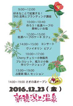 2016.12.23 event