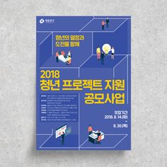 Web Design, Graphic Design, Poster Ads, Cartoon Art Styles, Editorial Design, Banner, Design Inspiration, Layout, Cover