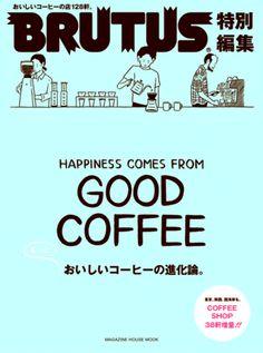 【珈琲】予約必須!『BRUTUS特別編集 もっとおいしいコーヒーの進化論。』が出るぞ! - *begejstring for DANMARK*