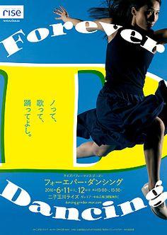 二子玉川ライズガレリア・中央広場 ライズ パフォーマンス ゴーゴー Forever Dancing 6月11日(土)・12日(日) 13:00~、15:30~