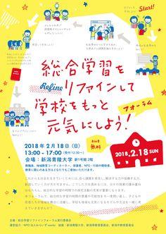 26 ideas for design magazine logo brochures Magazine Layout Design, Book Design Layout, Brochure Design, Flyer Design, Typography Magazine, B 13, School Posters, Japanese Graphic Design, Japan Design