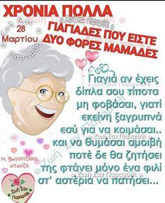 Name Day, Greek Quotes, True Words, Good Morning, Family Guy, Humor, Fitness, Buen Dia, Bonjour