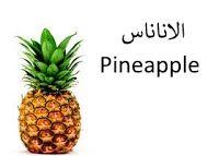 أسماء الفواكه بالانجليزية و مقابلها بالعربية Fruit Pineapple Food