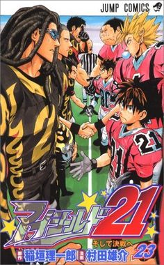 Bone-crushing action, slapstick comedy and a heartwarming coming-of-age story! Only four seconds remain on the clock in the Deimon Devil Bat's Kanto Tournament match against the Shinryuji Nagas! Manga Anime, Manga Art, Anime Art, Manga Covers, Cartoon Games, Book Images, Tola, One Punch Man, Comic Art
