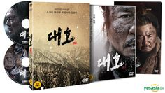 The Tiger: An Old Hunter's Tale (DVD) (2-Disc) (Korea Version) [Choi Min Sik]