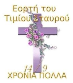 New Month Greetings, Pray Always, Name Day, Archangel Michael, Orthodox Icons, Wise Words, Jesus Christ, Prayers, Faith