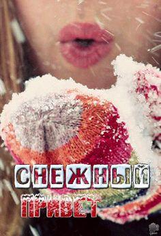 Доброе зимнее утро картинки анимация           Сохраните страничку к себе на стенку А эти картинки ещё красивееДед мороз и снегурочка прозрачные картинки png скачать бесплатно.Зима анимация красивые картинкиНовогодние открытки 2016 скачать бесплатноНарядная новогодняя елка картинки анимированные на новый год❄Новогоднее видеопоздравление 2017❄Новогодние картинки 2016 с обезьянойКартинки анимационные …