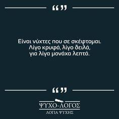 Να έχετε ένα όμορφο βράδυ! 🌹 #psuxo_logos #ψυχο_λόγος #greekquoteoftheday #ερωτας #ποίηση #greek_quotes #greekquotes #ελληνικαστιχακια #ellinika #greekstatus #αγαπη #στιχακια #στιχάκια #greekposts #stixakia #greekblogger #greekpost #greekquote #greekquotes