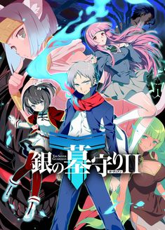 Gin No Guardian 2nd Season Genres Adventure Fantasy