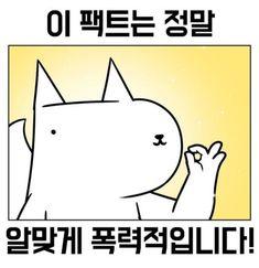 상황별 짤방 모음 - 짤박스 Funny Photos, Cute Pictures, Medicine Humor, Korean Language, Having A Bad Day, Cute Illustration, Reaction Pictures, Emoticon, Famous Quotes