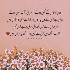Urdu Quotes, Qoutes, Muslim Love Quotes, Deep Words, Sufi, Islamic, Poetry, Feelings, Inspiration