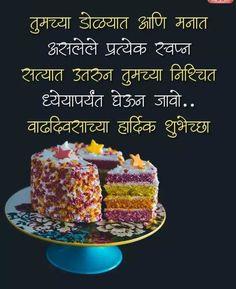 happy birthday in marathi - Quotes Status Happy Birthday Qoutes, Happy Birthday Wishes For A Friend, Happy Birthday Boy, Birthday Wishes For Sister, Happy Birthday Wishes Images, Happy Birthday Video, Birthday Wishes Quotes, Happy Birthday Greetings, Valentines Greetings