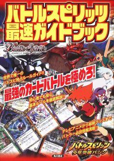 Battle Spirits trading card game guide book Japan Japanese Manga anime -227