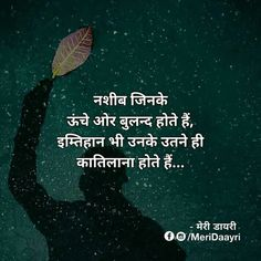 Quotations, Hindi Quotes, Qoutes, Study Motivation Quotes, Dear Diary, True Words, Love Life, Poems, Motivational Quotes