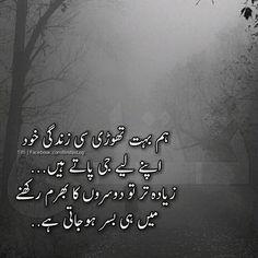 Urdu Quotes, Poetry Quotes, Urdu Poetry, Quotations, Best Quotes, Life Quotes, Qoutes, Deep Words, True Words