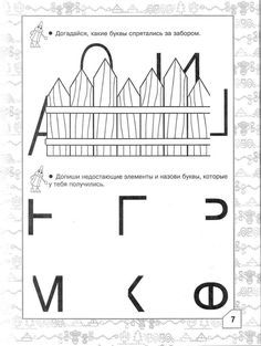 Russian Language, Early Learning, Kids Education, Mathematics, Activities For Kids, Teaching, Math, Kid Activities, Learning