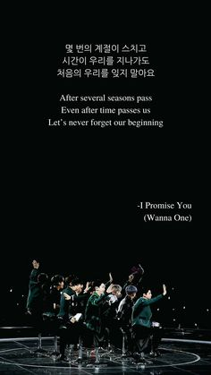 I Promos You by Wanna One Lyrics wallpaper