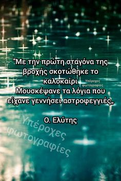 Philosophy, Literature, Greek Quotes, Me Tv, Greeks, Poetry Quotes, Cool Photos, Poems, Motivation