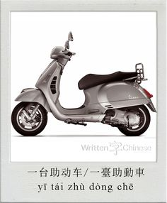 Tools and resources to help students of Mandarin learn how to read and write Chinese characters. Write Chinese Characters, Chinese Language, Learn To Read, Grammar, Transportation, Culture, Pictures, Photos, Resim