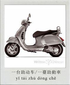 一台助动车/一臺助動車 (yī tái zhù dòng chē): Scooter