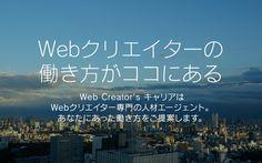 Webクリエイターの働き方がココにある
