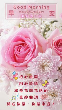 Sweetest Day, Morning Greeting, Good Morning, Rose, Flowers, Good Day, Pink, Bonjour, Roses