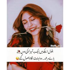 Urdu Funny Poetry, Funny Quotes In Urdu, Funny Girl Quotes, Jokes Quotes, Girly Quotes, Love Poetry Images, Poetry Quotes In Urdu, Cute Attitude Quotes, Cute Love Quotes