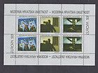 Croatia 159-61 VF NH Souvenir Sheet Europa 1993 - 15961, 1993, Croatia, EUROPA, Sheet, Souvenir
