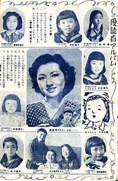少女、昭和25年4月号ー愛読者アルバム。