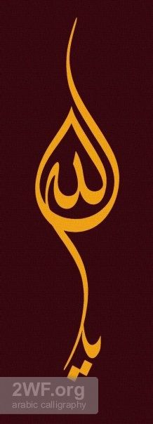 Ya Allah!  In Arabic Calligraphy