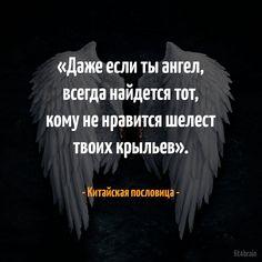 Всегда найдётся тот, кому не нравится шелест твоих крыльев