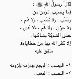 سبحانك ربي .. سامحنا واغفر لنا واعفو عنا Arabic Words, Arabic Quotes, Islamic Prayer, Islam Facts, Prophet Muhammad, My Prayer, Hadith, Words Quotes, Beautiful Words