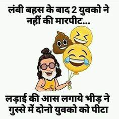 Funny joke in punjabi language Funny Jokes In Hindi, Very Funny Jokes, Crazy Funny Memes, Good Jokes, Hilarious Memes, Wtf Funny, Jokes Quotes, Funny Quotes, School Life Quotes