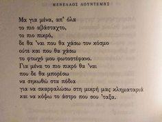 Μενέλαος Λουντέμης - Τελευταίο κάλεσμα Οι εφτά κύκλοι της μοναξιάς (1975) Love Actually, Poetry, Wisdom, Words, Quotes, Dreams, Quotations, Poetry Books, Quote