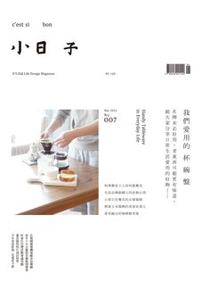 《小日子享生活誌》第七期「我們愛用的杯碗盤」。 Chinese Design, Japanese Design, Life Design, Web Design, Graphic Design, Picture Albums, Magazine Layout Design, Poster Layout, Japanese Aesthetic