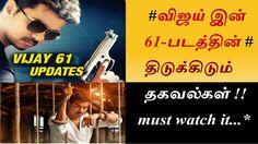 விஜய் இன் 61-படத்தின் திடுக்கிடும் தகவல்கள்   kollywood news   tamil cinema newsfor more videos like this and related to this matches like cinema news,new tamil movies, tamil cinema latest news, tamil flim news,today tamil cinema ... Check more at http://tamil.swengen.com/%e0%ae%b5%e0%ae%bf%e0%ae%9c%e0%ae%af%e0%af%8d-%e0%ae%87%e0%ae%a9%e0%af%8d-61-%e0%ae%aa%e0%ae%9f%e0%ae%a4%e0%af%8d%e0%ae%a4%e0%ae%bf%e0%ae%a9%e0%af%8d-%e0%ae%a4%e0%ae%bf%e0%ae%9f%e0%af%81%e0%ae%95/