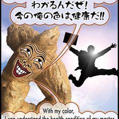 俺の色で、主君の健康状態がわかるんだぜ! 今の俺の色は、健康だ‼︎ With my color, I can understand the health condition of my master. My color now is healthy. #うんこ #うんち #poop