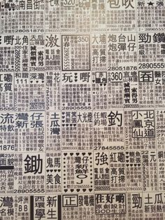Newspaper Prints by #GoodsOfDesire #住好啲: This print replicates the classic Chinese newspaper classified advertisements. With its straight forward layout and economical use of words, numerous messages have been relayed on a daily basis for decades. From a graphic point of view, the image is iconic and instantly recognizable.