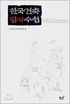 한국건축답사수첩 / 한국건축역사학회. 저는 2006년도 판 책을 가지고 있어요. 이 책은 한국의 건축물, 궁궐, 주택(한옥), 관아, 성, 사찰 등의 구조와 상세한 설명과 불상의 종류와 부처님의 수인 등 정말 다양한 정보를 줍니다. 아이와 함께 답사를 즐겨 보세요.
