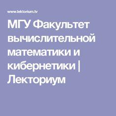 МГУ Факультет вычислительной математики и кибернетики | Лекториум