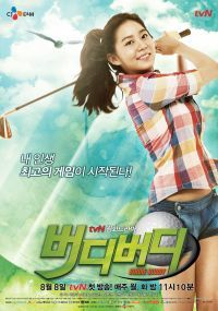 Korean drama BIRDIE BUDDY (2010)