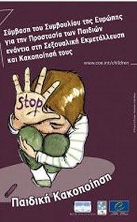 Ήγουμενίτσα: Ημερίδα για την πρόληψη της παιδικής σεξουαλικής κακοποίησης