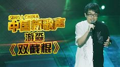 【单曲】游淼《双节棍》《中国新歌声》第1期 SING!CHINA EP.1 20160715【浙江卫视官方超清1080P】