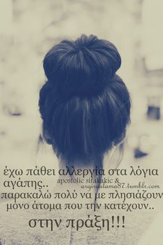 greek quotes on we heart it Favorite Quotes, Best Quotes, Love Quotes, Inspirational Quotes, My Heart Quotes, Feeling Loved Quotes, Beautiful Compliments, Silly Quotes, Greek Quotes