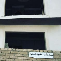 Writing in #Arabic is free-form. My teacher said that the writer of this sign made some parts of the letters that should be circular triangular. I love the creative liberties #Arabic gives its writers. PS: the sign says no entry private house #arabiccalligraphy