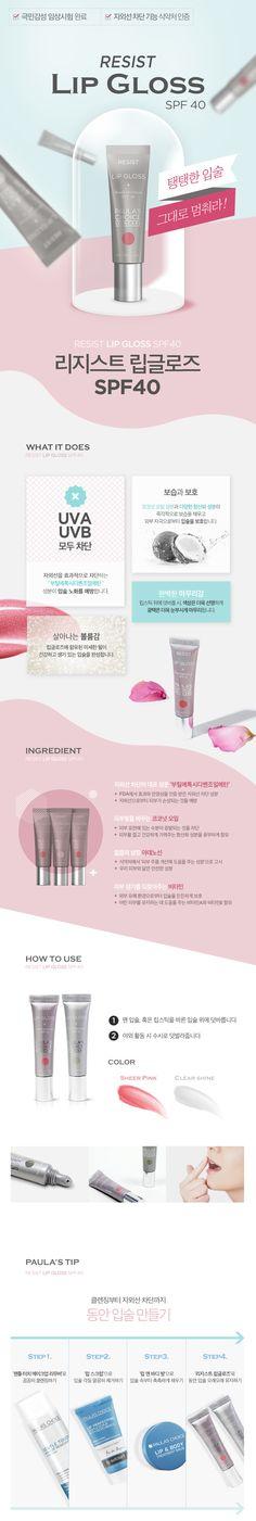 Paula's Choice Korea 폴라초이스 코리아 @sooyoniiii