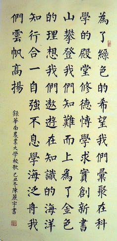 Various Artists - Kai Style Calligraphy Artwork from Iris Chen #shodo…