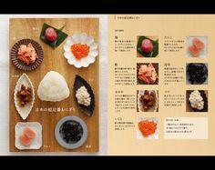 ONIGIRI Brochure Food, Onigirazu, Japanese Rice, Rice Balls, Menu Design, Japanese Culture, Bento, Sushi, Japanese Recipes